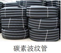 德阳碳素波纹管厂家,德阳碳素波纹管价格