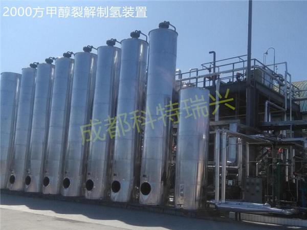 四川甲醇裂解制氢技术|成都甲醇裂解制氢|甲裂制氢装置厂家