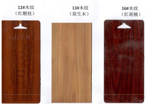 甘肃木纹铝板厂家|甘肃铝材价格