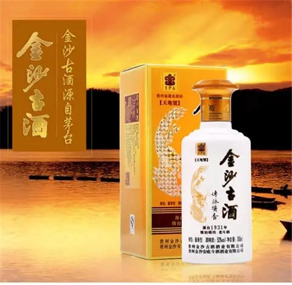 贵州金沙古酒厂家_贵州金沙古酒生产_贵州金沙古酒代理