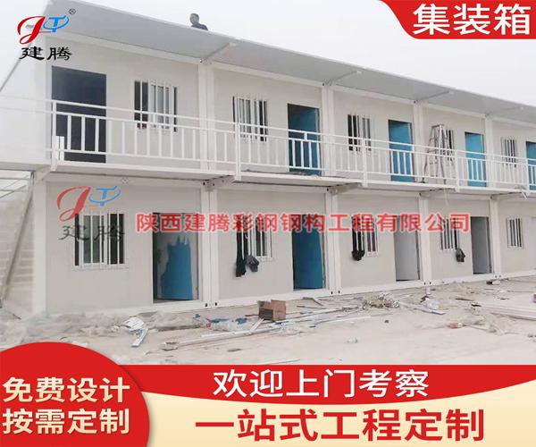 西安彩钢活动板房设计公司_陕西活动板房安装厂家
